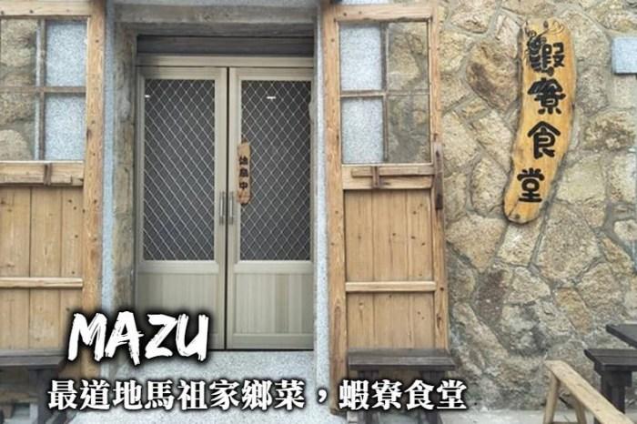 馬祖南竿美食-蝦寮食堂、依嬤的店,前往牛角聚落品嚐最道地馬祖家鄉菜!