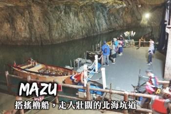 馬祖南竿-北海坑道,開放時間、潮汐查詢、搖櫓船搭乘,一訪馬祖最壯觀的戰地遺跡!