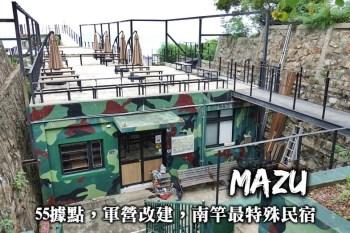 馬祖南竿住宿-55據點,體驗入住軍營碉堡,前軍事據點變身馬祖南竿最特殊風格民宿!