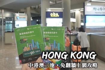 2021 香港、澳門、中國上網SIM卡推薦-免翻牆即插即用,一篇搞定中港澳上網問題!