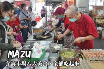 馬祖南竿-介壽市場8大必吃美食整理,走入最熱鬧介壽村,馬祖美食全部吃起來!