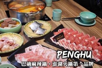 澎湖巴適麻辣鍋,澎湖吃到飽火鍋第一品牌,370元起多種肉品、蔬菜全部無限量吃到飽!