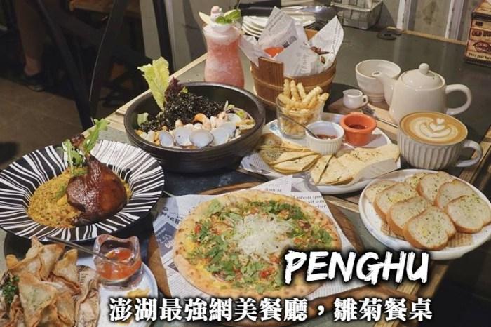ChuJu雛菊餐桌-澎湖店,澎湖最強人氣網美餐廳,品嚐處處到位的義式料理!