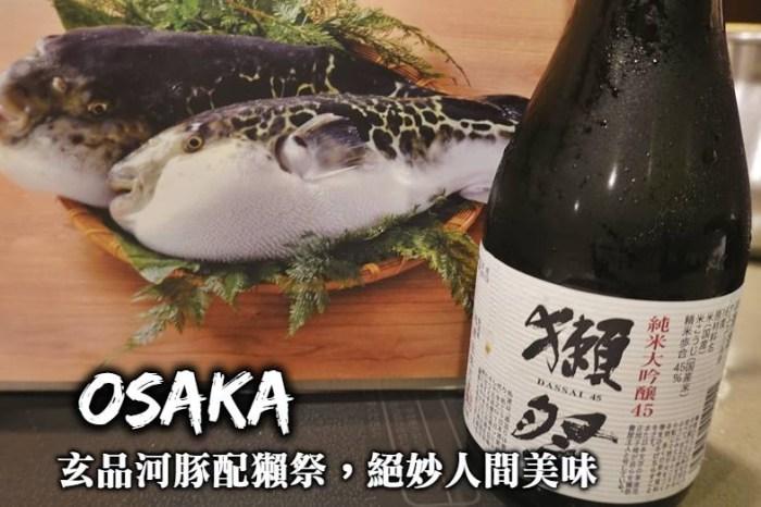 玄品河豚-日本吃河豚首選虎河豚專賣店玄品河豚,一魚六吃絕對超級過癮!