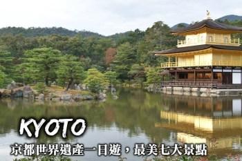 京都世界遺產一日遊,買張京都巴士一日券,探索京都7大世界遺產的美好風光!