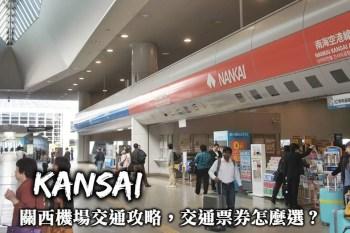 關西機場交通攻略,關西機場往返大阪、京都、神戶、奈良,交通票券應該怎麼選?