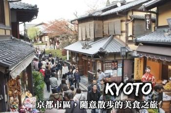 京都市區散步-錦市場、花見小路、鴨川、京都車站,隨意散步的京都美食之旅!