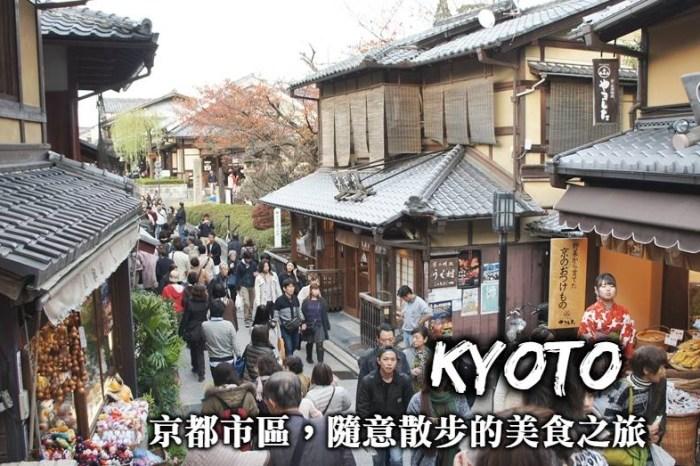 京都市區散步-錦市場、花見小路、鴨川、京都車站,隨意散步的美食之旅!