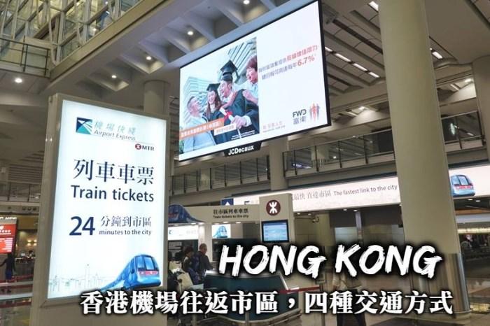 香港機場到市區-機場快線、巴士轉地鐵、直達巴士、包車接送,香港機場進市區4種交通方式!