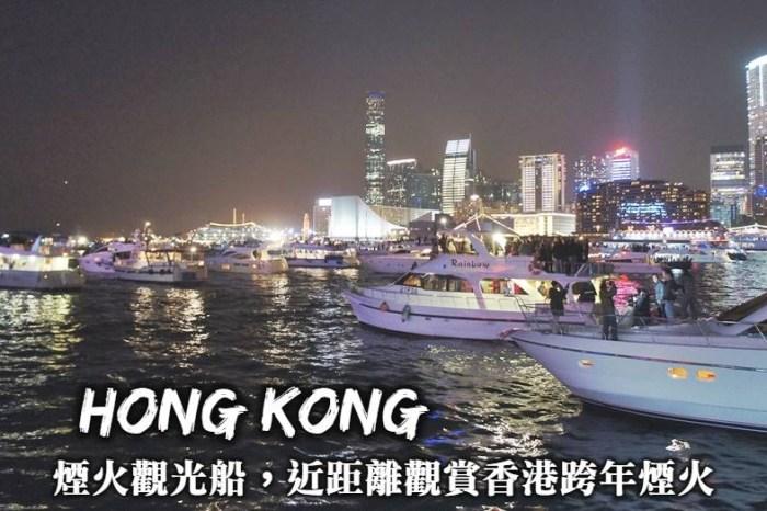 香港跨年煙火-搭乘維多利亞煙火觀光船,近距離觀賞香港跨年煙火!