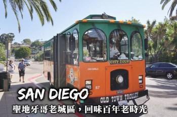 聖地牙哥景點-老城區old town,聖地牙哥舊城歷史公園懷舊之旅(San Diego old town)