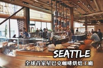 西雅圖-全球首間星巴克咖啡烘焙工廠(Starbucks Reserve Roastery),八大區域、企業文化與一杯美妙的好咖啡!