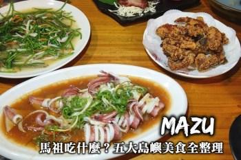 馬祖美食懶人包-五大島嶼必吃美食、推薦名店,一篇搞定馬祖美食總整理!