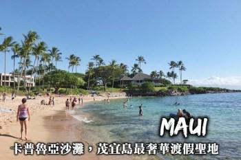 茂宜島-卡普魯亞沙灘(Kapalua),奢華飯店、最棒餐廳,一訪茂宜島最奢華渡假勝地!
