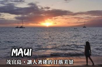 茂宜島-卡納帕里海灘(Kaanapali Beach)日落,一個一定會讓人陶醉的茂宜島美景!