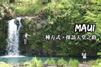 茂宜島-哈納之路(Hana Road),三種行程規劃方式與遊覽哈納之路該注意的大小事!