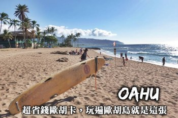 夏威夷-歐胡卡(Go Oahu)使用攻略、行程預約、推薦活動,省錢必備的歐胡島票卡!