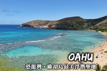歐胡島-恐龍灣自然保護區(Hanauma Bay),夏威夷浮潛聖地、歐胡島必訪的最美海灣!