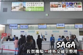 佐賀機場交通-往返市區交通、巴士預約接送、租車自駕,佐賀機場交通全整理!