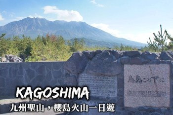 鹿兒島-搭乘櫻島渡輪前往櫻島一日遊,探訪九州鹿兒島最著名聖山~櫻島火山!