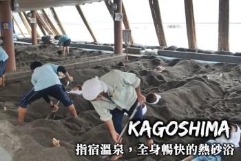 九州-指宿溫泉,搭乘指宿之玉手箱號前往指宿,體驗大汗淋漓全身暢快的熱砂浴!