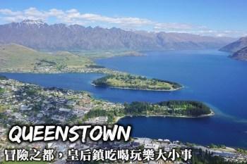 紐西蘭皇后鎮-美食、交通、住宿、各種戶外活動,搞定皇后鎮吃喝玩樂大小事!