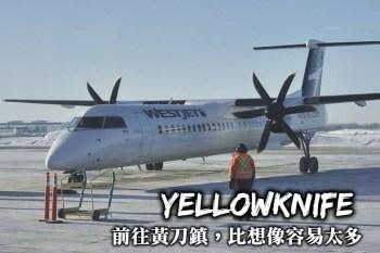 黃刀鎮機票-從台灣到黃刀鎮(Yellowknife),機票怎麼買最划算,航班怎麼安排最適合?