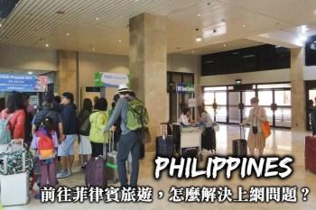 2021 菲律賓上網-宿霧、薄荷島、長灘島旅遊,該買SIM卡還是租借WiFi分享器?