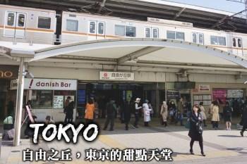 東京自由之丘-品嚐10家人氣必吃甜點,逛逛東京最宜居、滿滿美食的自由之丘!