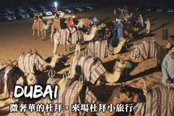 杜拜自由行-行程規劃、景點推薦、交通方式,6天5夜杜拜自由行就這樣玩!