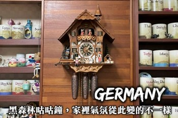 德國必買-黑森林咕咕鐘,挑選購買方式、運費價格,前往咕咕鐘故鄉選個最美咕咕鐘!