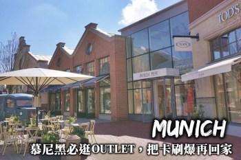 慕尼黑必逛outlet-Ingolstadt Village交通方式、折扣優惠取得、必買品牌全整理!