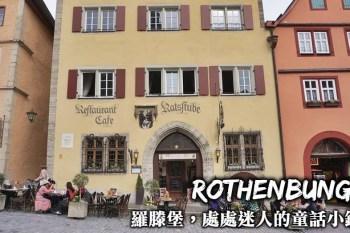 德國-羅滕堡一日遊、美食景點地圖,暢遊夢幻繽紛的羅滕堡中世紀童話小鎮!