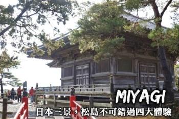 宮城松島-搭乘觀光船周遊、嚐牡蠣料理,來到仙台必訪的日本三景~松島絕景!