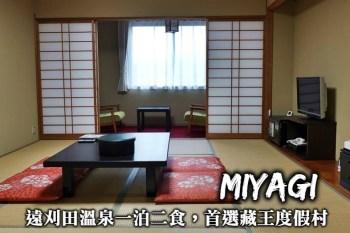 宮城-遠刈田溫泉一泊二食,首選宮城藏王度假村(Active Resorts MIYAGI ZAO)!