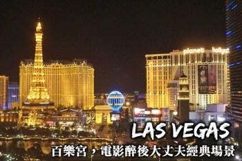 拉斯維加斯百樂宮Bellagio,電影醉後大丈夫拍攝地點,來去奢華的賭城酒店住一晚!
