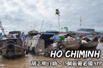 胡志明旅遊必備APP-美食餐廳、交通規劃、Grab叫車、查天氣匯率,一篇全搞定!