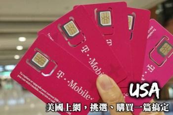 2021 美國上網SIM卡推薦-T-Mobile、AT&T SIM卡比較、美國上網SIM卡就這麼選!