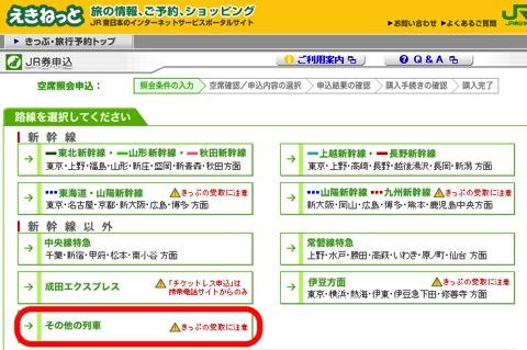 えきねっと JR東日本 JR券申込 > 空席照会申込 > 路線選択