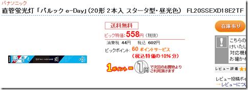 2014-12-17_06h53_42