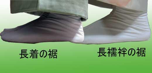 着物と長襦袢の裾位置