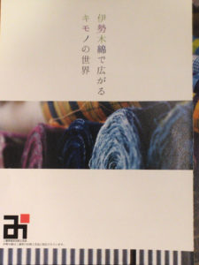 伊勢木綿のパンフレット5
