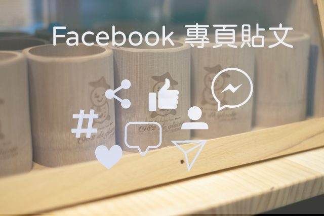 Facebook專業貼文用圖