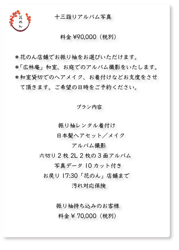 鎌倉花のん 十三詣写真アルバム料金