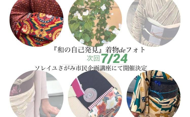 橋本ソレイユさがみ市民企画講座 着物でフォト撮影 パーソナル着物スタイリング
