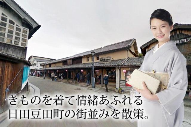 日田 豆田町 散策