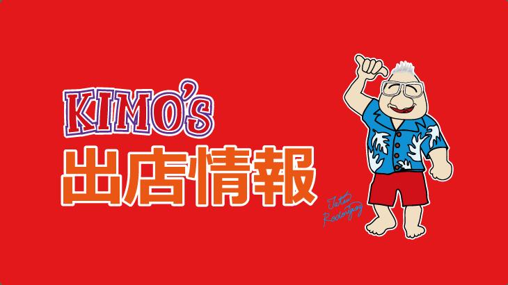 KIMO'S HAWAII年内スケジュール(2018年11月・12月)