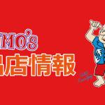 KIMO'S HAWAII出店スケジュール(2019年3月)