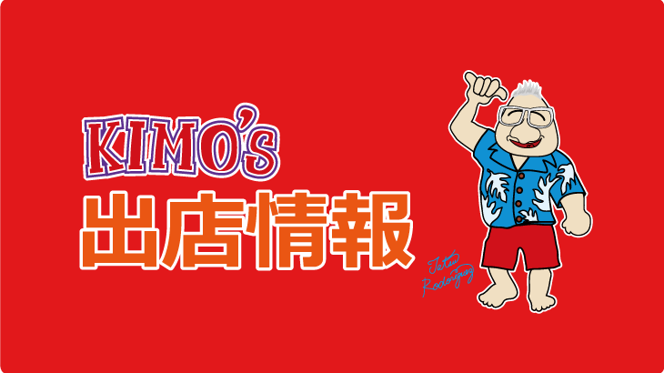 KIMO'S HAWAII年内スケジュール(2018年10月・11月・12月追加分)