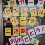 カープV8おめでとう!!木本四輪お祝い企画第一弾!!
